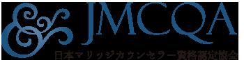 日本マリッジカウンセラー資格認定協会